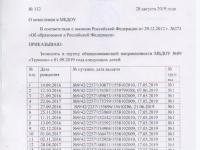 """Приказ о зачислении в МБДОУ №89 """"Теромок"""""""