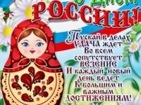 День России в нашем детском садике