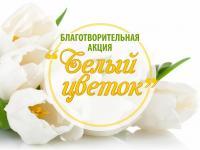 """Благотоворительная акция """"Белый цветок"""""""