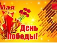 ПОМНИТЕ! о Великой Отечественной Войне 1941-1945 г.г.
