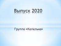 """Выпускники 2020  группа """"Капелька"""""""