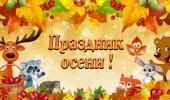 """В МБДОУ №89 """"Теремок"""" 5-6 ноября прошли осенние развлечения"""