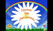 """Выпускники 2020 подготовительной группы """"Звездочка"""""""